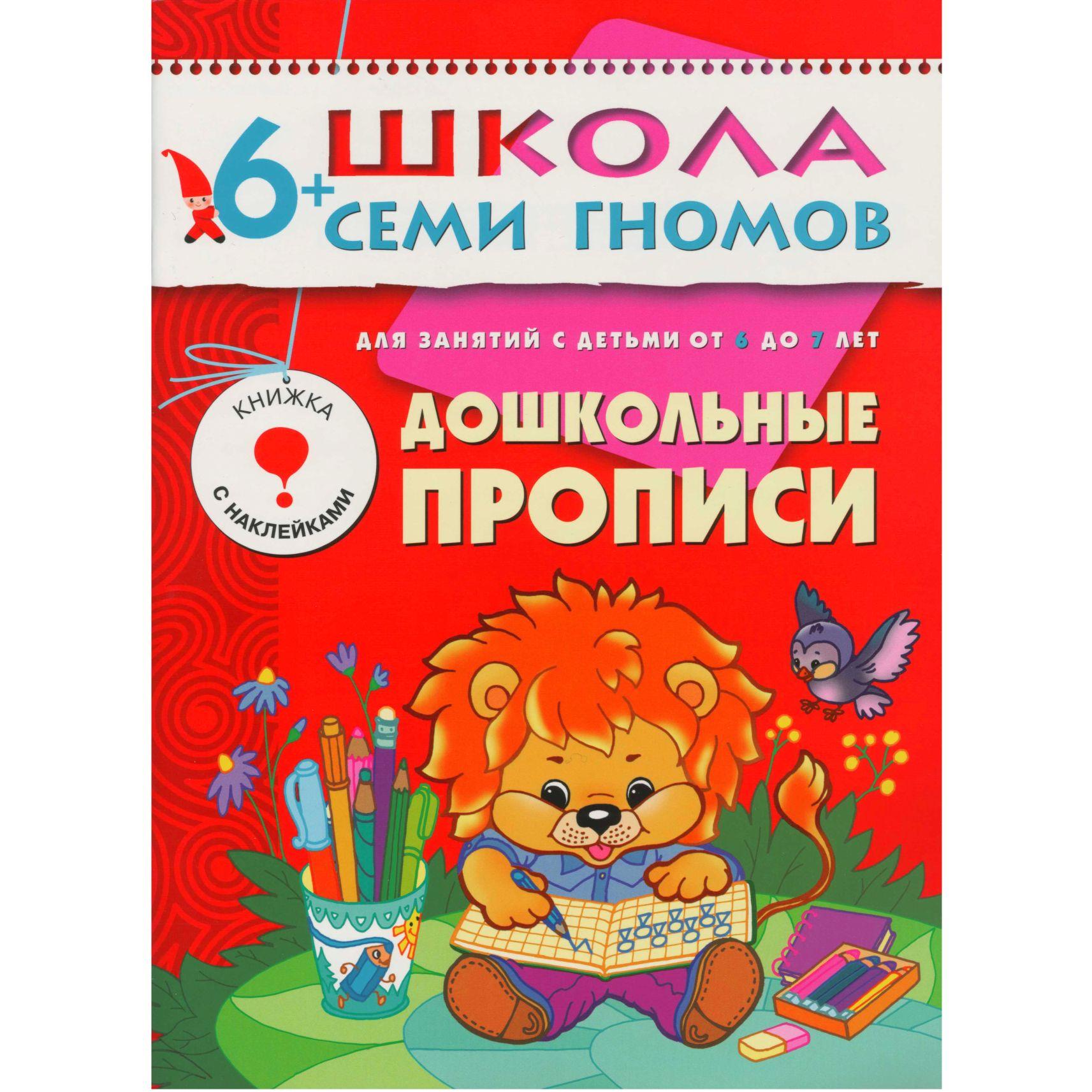 Дошкольные прописи: Для занятий с детьми от 6 до 7 лет: Книжка с наклейками