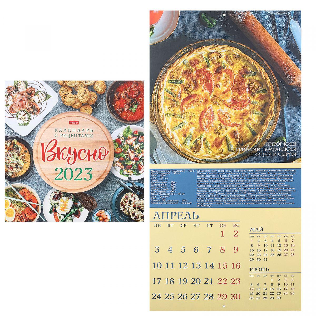 Календарь настенный 2022 12Кнп4_25211 С высоты полета