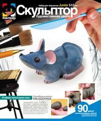 Творч Скульптор Мышонок: 5-12 лет