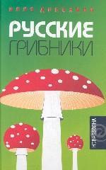Русские грибники