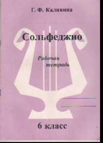 Сольфеджио. 6 кл.: Рабочая тетрадь