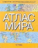 Атлас мира: Самая полная справочная информация (мал. Обложка)
