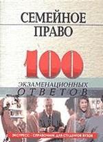 Семейное право России: 100 экзаменационных ответов: Учеб. пособие