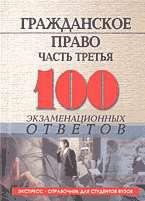 Гражданское право: Часть третья: 100 экзаменационных ответов