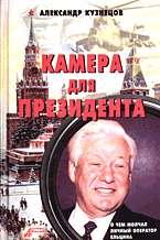 Камера для президента: маленьк. демократ. истории Кремля ельцинской эпохи