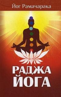 Раджа-Йога: Учение йоги о психическом мире человека