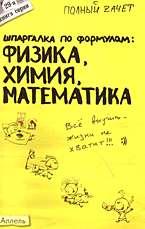 Шпаргалка по формулам: Физика, химия, математика: Кн. 29