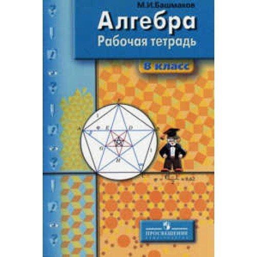 Алгебра. 8 кл.: Рабочая тетрадь к учебнику