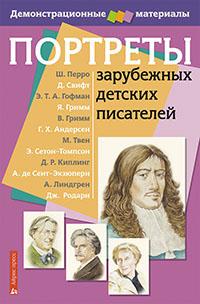 Портреты зарубежных детских писателей: Демонстрац. материалы для нач. школы