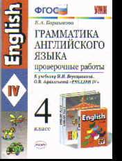Английский язык. 4 кл.: Грамматика англ. яз. Провероч. работы к уч. Верещаг