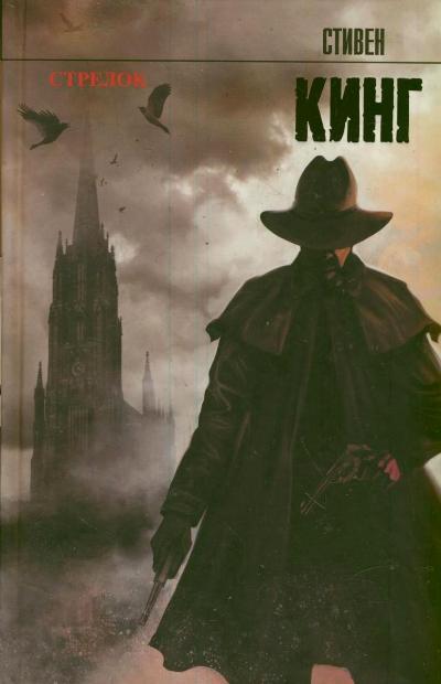 """Стрелок: Цикл """"Темная Башня"""": Роман"""