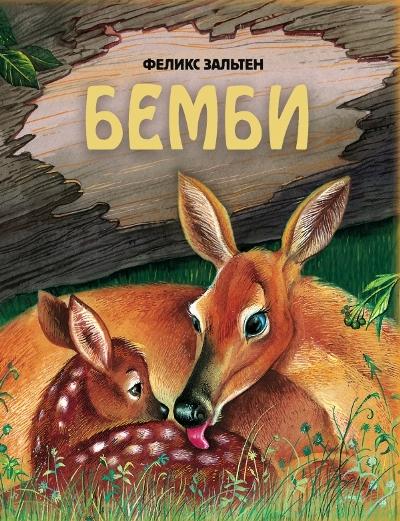 Бемби: Повесть-сказка
