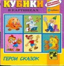 Кубики 4шт Step Герои мультфильмов, Овощи и фрукты, герои сказок ассорт