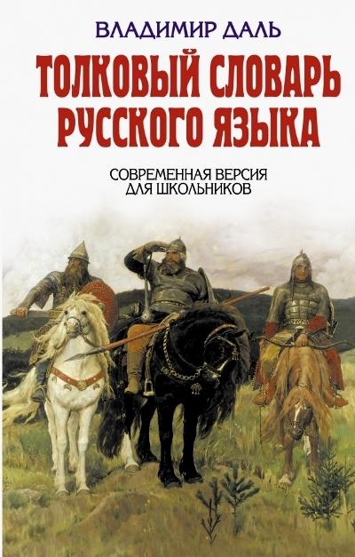 Толковый словарь русского языка: Современная версия для школьников