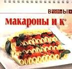 Макароны и К (Вкусные хлопоты) (На пружине)