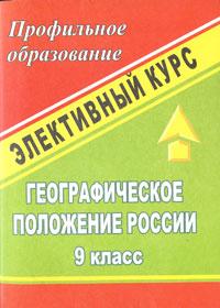 Географическое положение России. 9 кл.: Элективный курс