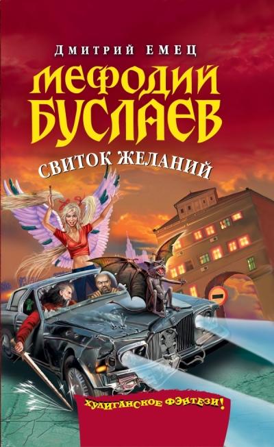 Мефодий Буслаев. Свиток желаний. Кн.2