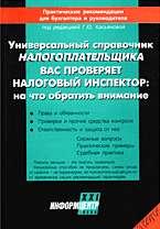 Купля-продажа, поставка и прочая реализация: правовое регулирование, ...