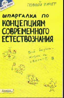 Шпаргалка по концепциям современного естествознания: Ответы..: Кн. 28-я