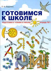 Готовимся к школе: Подготовка к чтению и письму: Тетрадь № 1