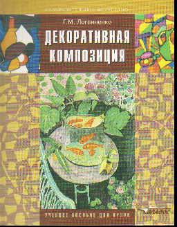 Декоративная композиция: Учеб. пособие для студентов ВУЗов