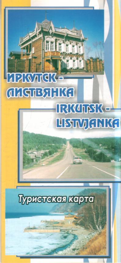 Туристская карта. Иркутск - Листвянка