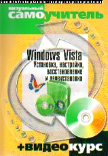 Windows Vista. Установка, настройка, восстановление и переустановка