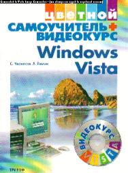 Цветной самоучитель + Видеокурс. Windows Vista