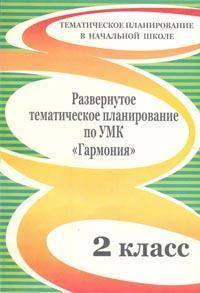 """Развернутое тематическое планирование по УМК """"Гармония"""". 2 класс"""