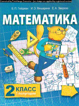 Математика. 2 кл.: Учебник. Первое полугодие