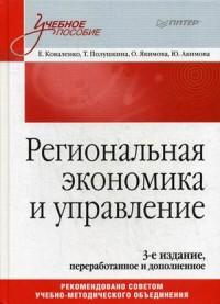 Региональная экономика и управление: Учебное пособие