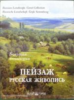 Пейзаж. Русская живопись