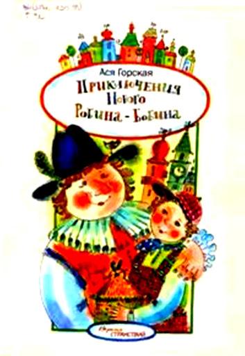 Приключения Нового Робина - Бобина (СКИДКИ НЕТ!)