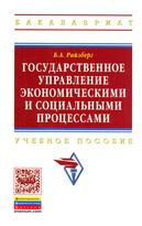 Государственное управление экономическими и социальными процессами:Учеб.пос
