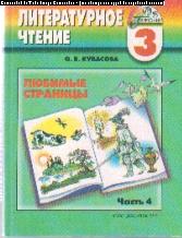 Литературное чтение. Любимые страницы. 3 кл.: Учебник: В 4 ч.: Ч. 4