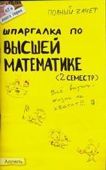 Шпаргалка по высшей математике. 2 семестр: Ответы..: Кн. 62-я