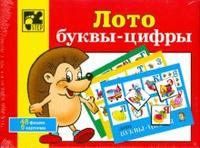 Игра Лото Буквы-цифры (6 карточек, 48 фишек)