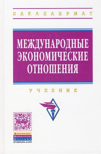 Международные экономические отношения: Учебник
