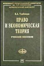 Право и экономическая теория: Учеб. пособие (Учебники эконом. факульт. МГУ