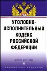 Уголовно-исполнительный кодекс РФ: Вып. 4(77) 2005