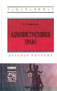 Административное право: Учеб. пособие