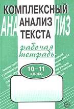 Комплексный анализ текста. 10-11 кл.: Рабочая тетрадь