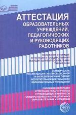 Аттестация образовательных учреждений, педагогических и руковод. работников
