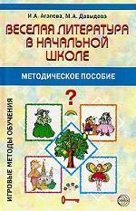 Веселая литература в начальной школе: Методическое пособие