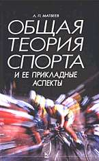 Общая теория спорта и ее прикладные аспекты: Учебник для вузов физической культуры и спорта