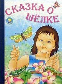 Сказка о щелке (Золотая пчелка) (Книжка-картонка)