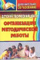 Детский творческий центр: Организация методической работы