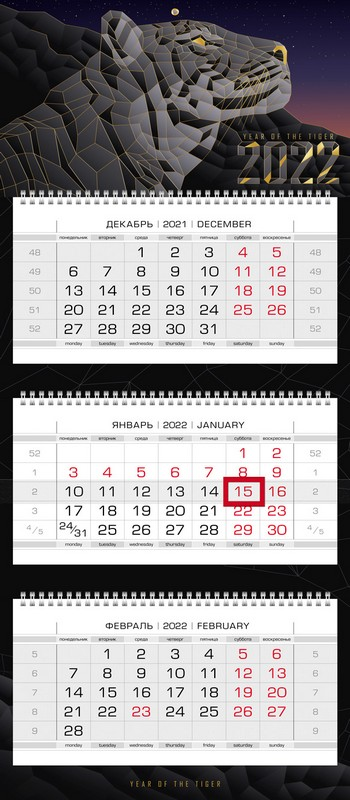 Календарь квартальный 2022 3Кв3гр2ц_26058 Год Тигра