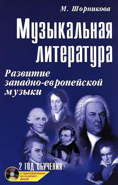 Музыкальная литература: Развитие западно-европейской музыки: 2-й год обуч.