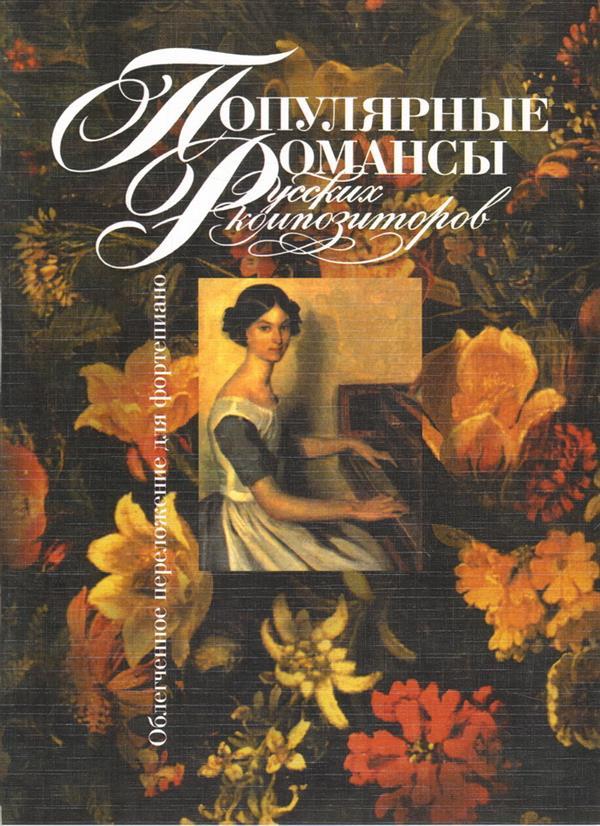 Популярные романсы русских композиторов. Облегченное переложение для фортеп